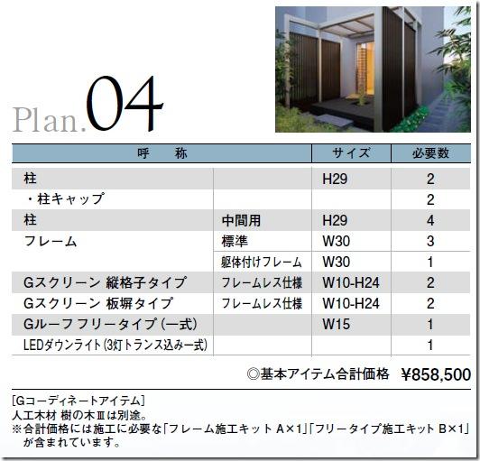 plan_04