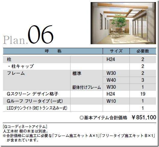 plan_06