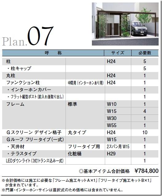 plan_07