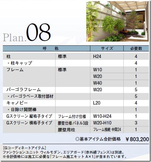 plan_08