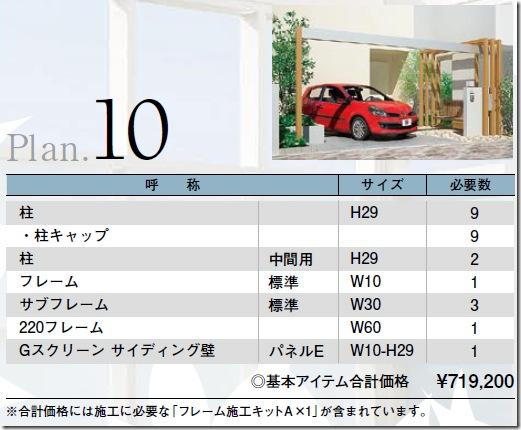 plan_10
