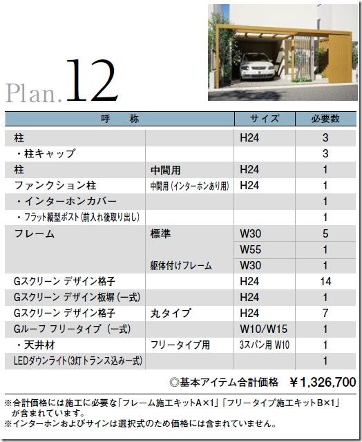 plan_12