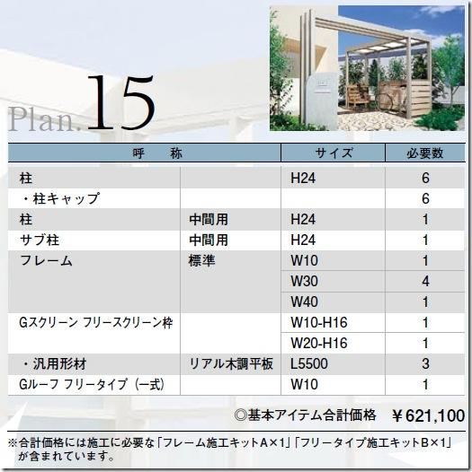 plan_15