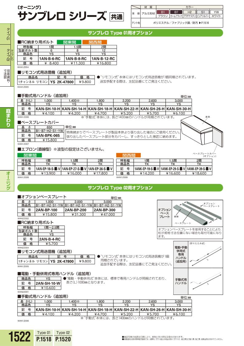 YKKap サンブレロ シリーズ 47%OFF ...