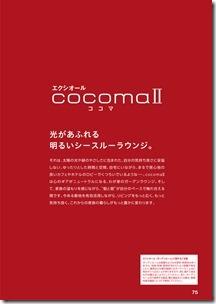 cocoma_75